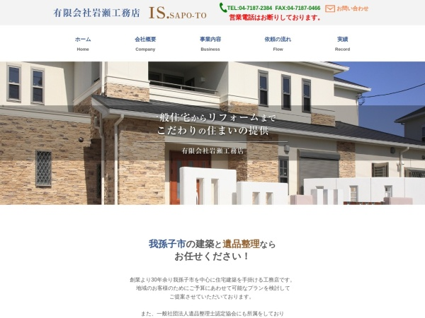 Screenshot of iwase-koumuten.com