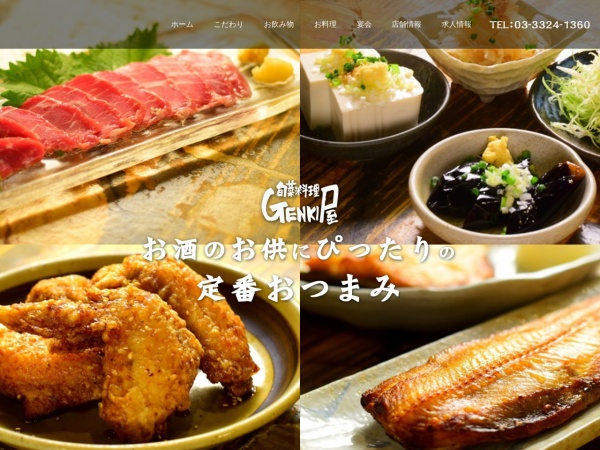 Screenshot of izakaya-genkiya.com