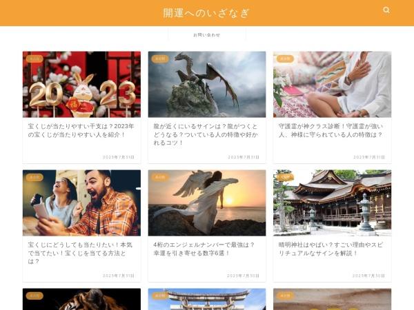 http://izanagi-jingu.jp/hp/