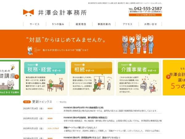 Screenshot of izawa-kaikei.jp