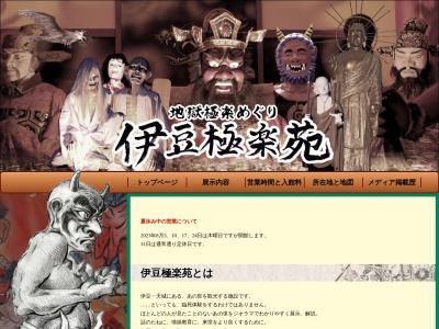伊豆極楽苑 公式サイト