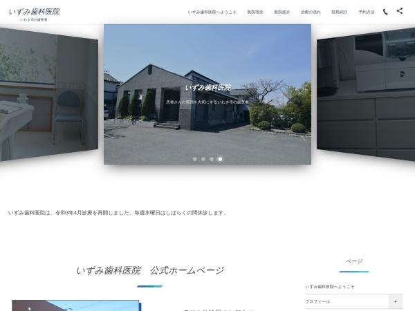 Screenshot of izumi-dent.com