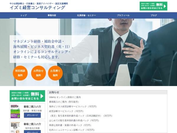 http://izumikeiei.com/