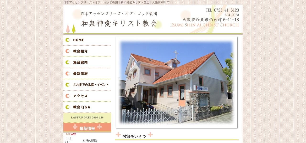Screenshot of izumishinai.holy.jp