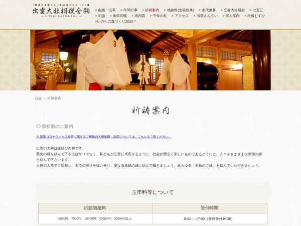 http://izumosan.com/prayer.html