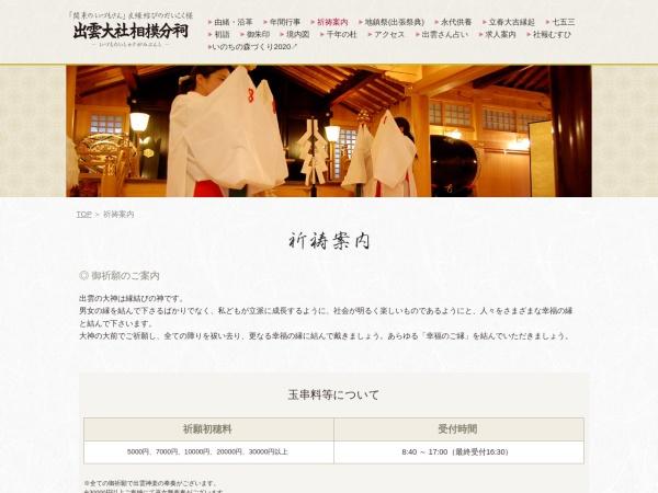 Screenshot of izumosan.com