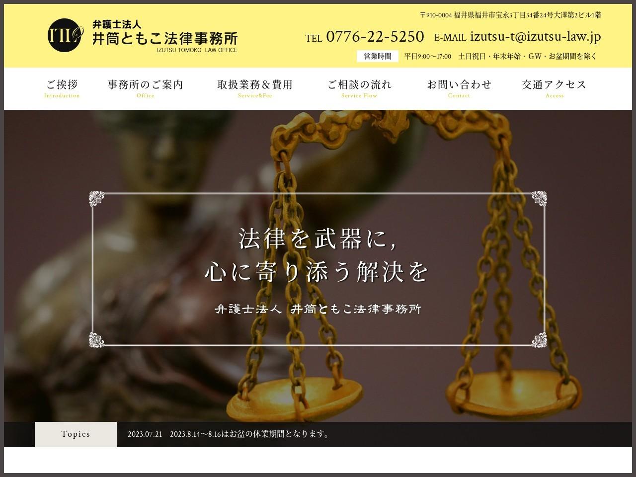 井筒ともこ法律事務所