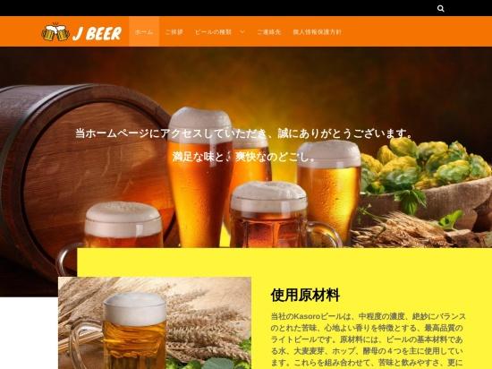 http://j-beer.com/