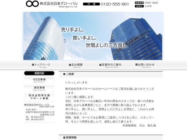 http://j-global358.co.jp/