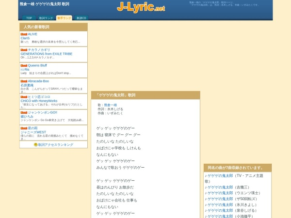 Screenshot of j-lyric.net