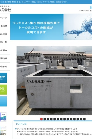 Screenshot of j-sangyo.sakura.ne.jp