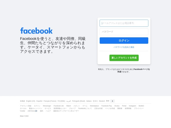Screenshot of ja-jp.facebook.com