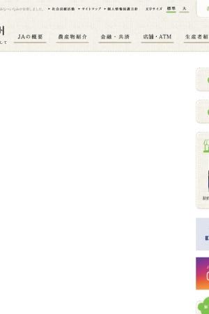 http://ja-kisyuu.or.jp/presentcorner/