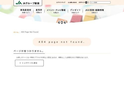 Screenshot of ja-niigata.or.jp