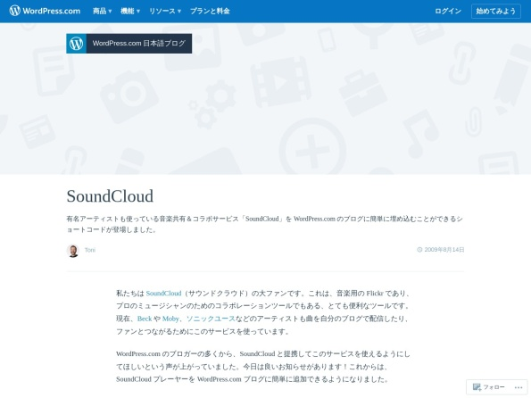 http://ja.blog.wordpress.com/2009/08/14/soundcloud/