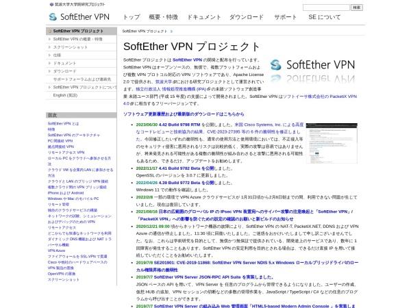 Screenshot of ja.softether.org