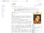 http://ja.wikipedia.org/wiki/%E4%B8%80%E4%BC%91%E5%AE%97%E7%B4%94