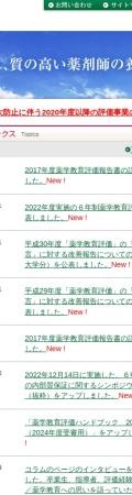 Screenshot of jabpe.or.jp