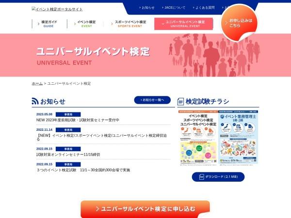 http://jace-kentei.jp/universal/