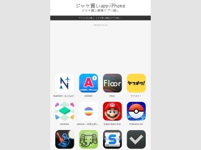 http://jakegai-app.com/iphone/