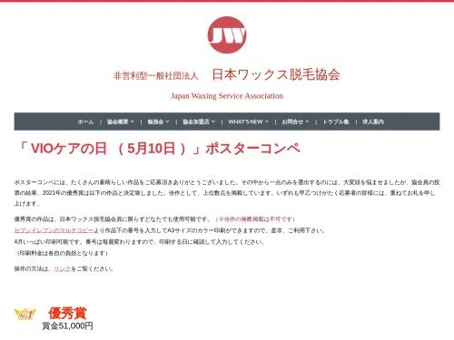 Screenshot of japan-waxing.com