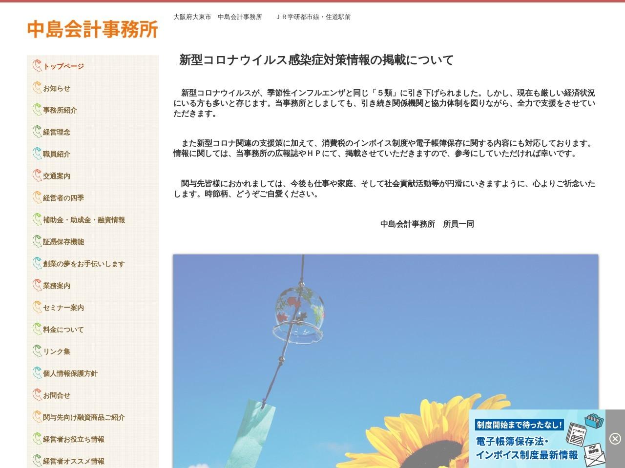 中島会計事務所
