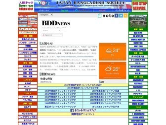 http://japanbangladesh.com/jp/
