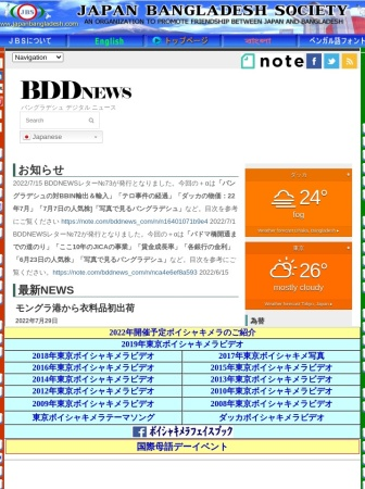 Screenshot of japanbangladesh.com