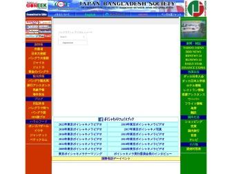 http://japanbangladesh.com/jp/index.html