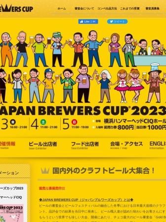 Screenshot of japanbrewerscup.jp
