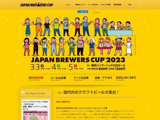 http://japanbrewerscup.jp/index.html