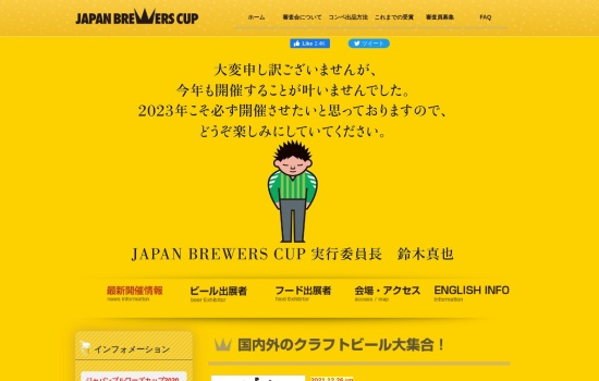 Screenshot of japanbrewerscup.jp