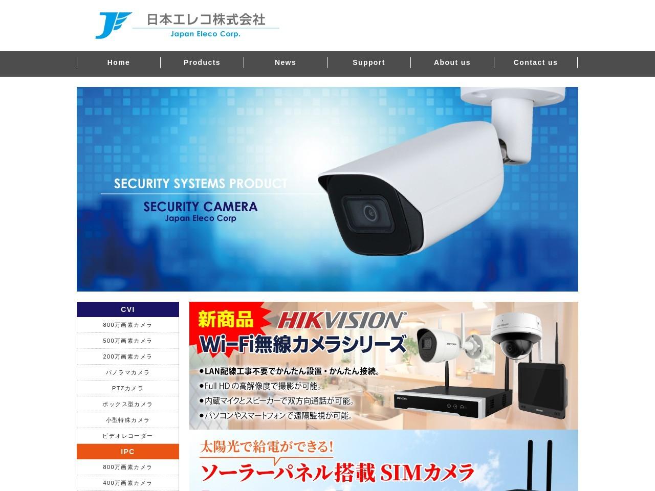 日本エレコ株式会社