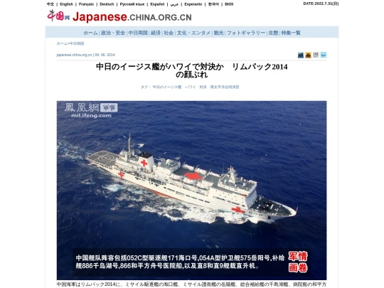 http://japanese.china.org.cn/jp/txt/2014-06/09/content_32611859_4.htm