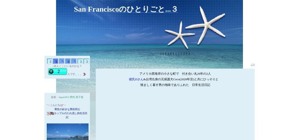 Screenshot of japansfo.blog.shinobi.jp