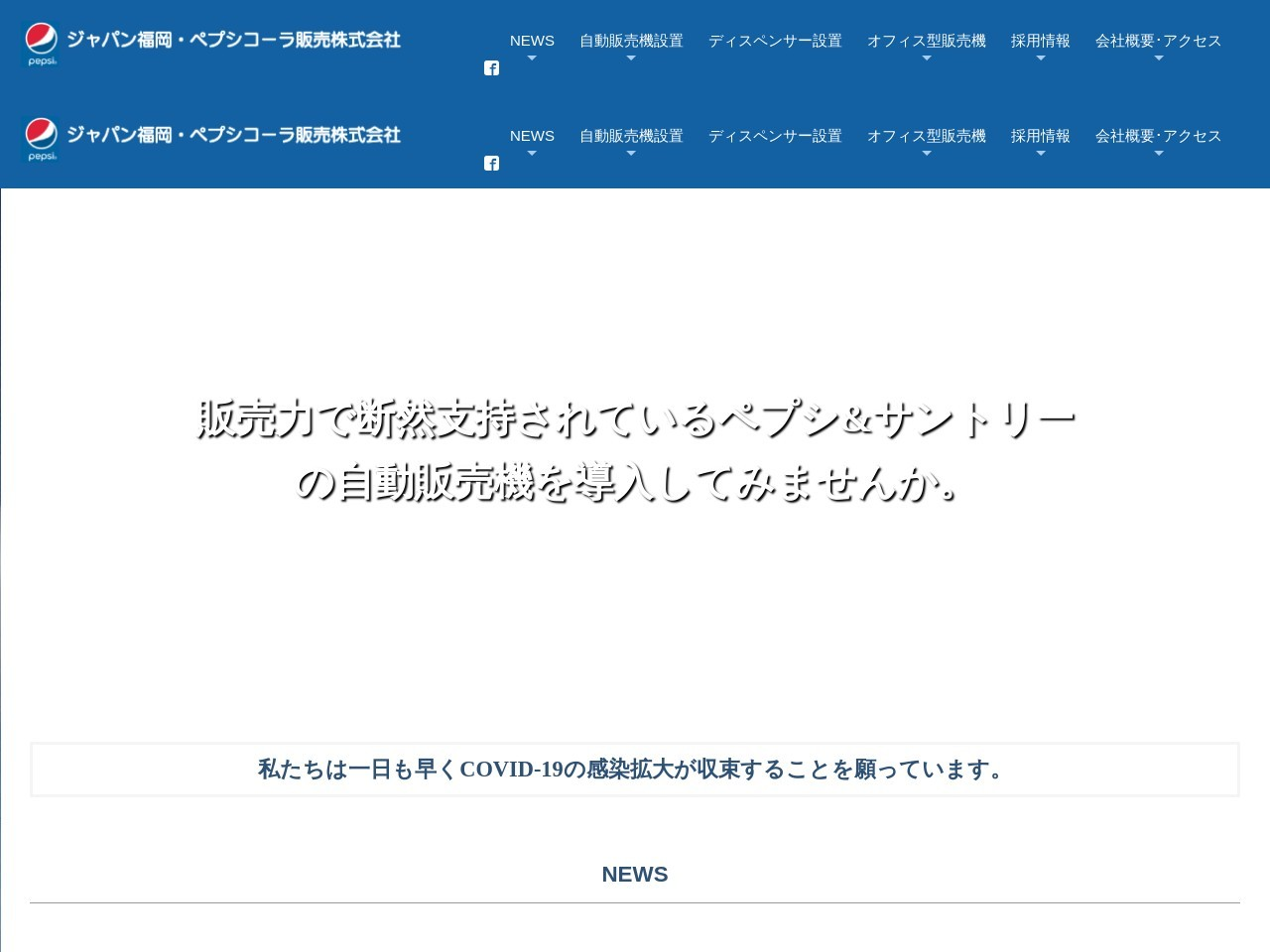 ジャパン福岡・ペプシコーラ販売株式会社