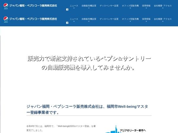 Screenshot of jf-pepsi.jp