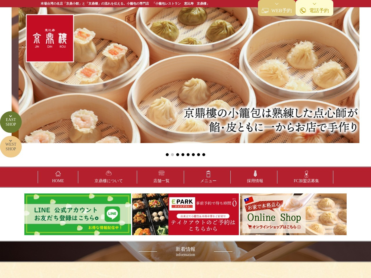 http://jin-din-rou.net/index.html