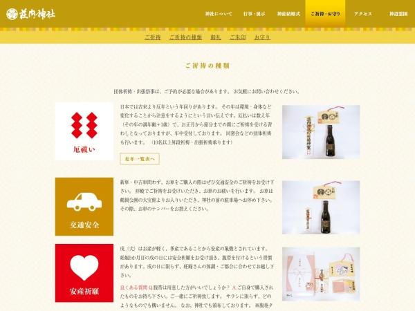http://jinjahan.com/kitou/syurui/