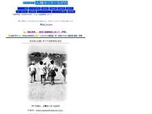 Screenshot of jinkennagano.com