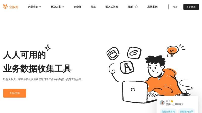 Screenshot of jinshuju.net