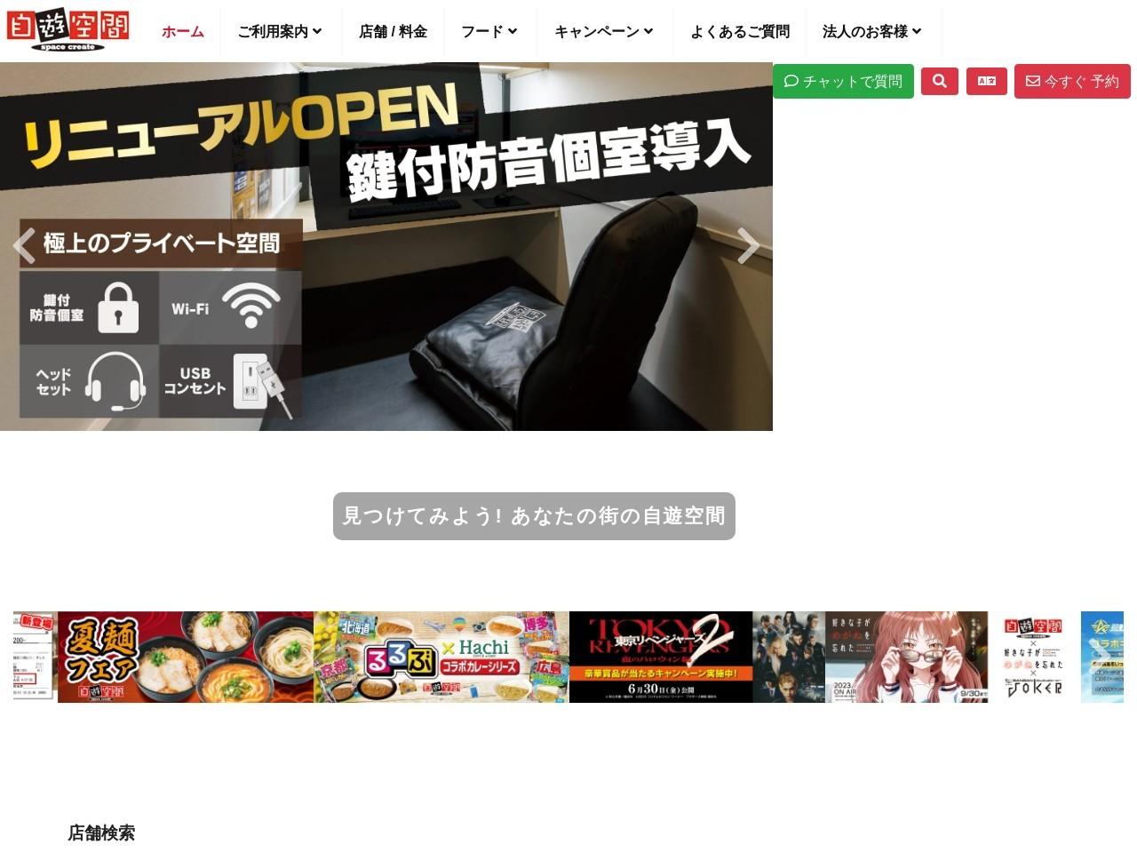 自遊空間広島海田店