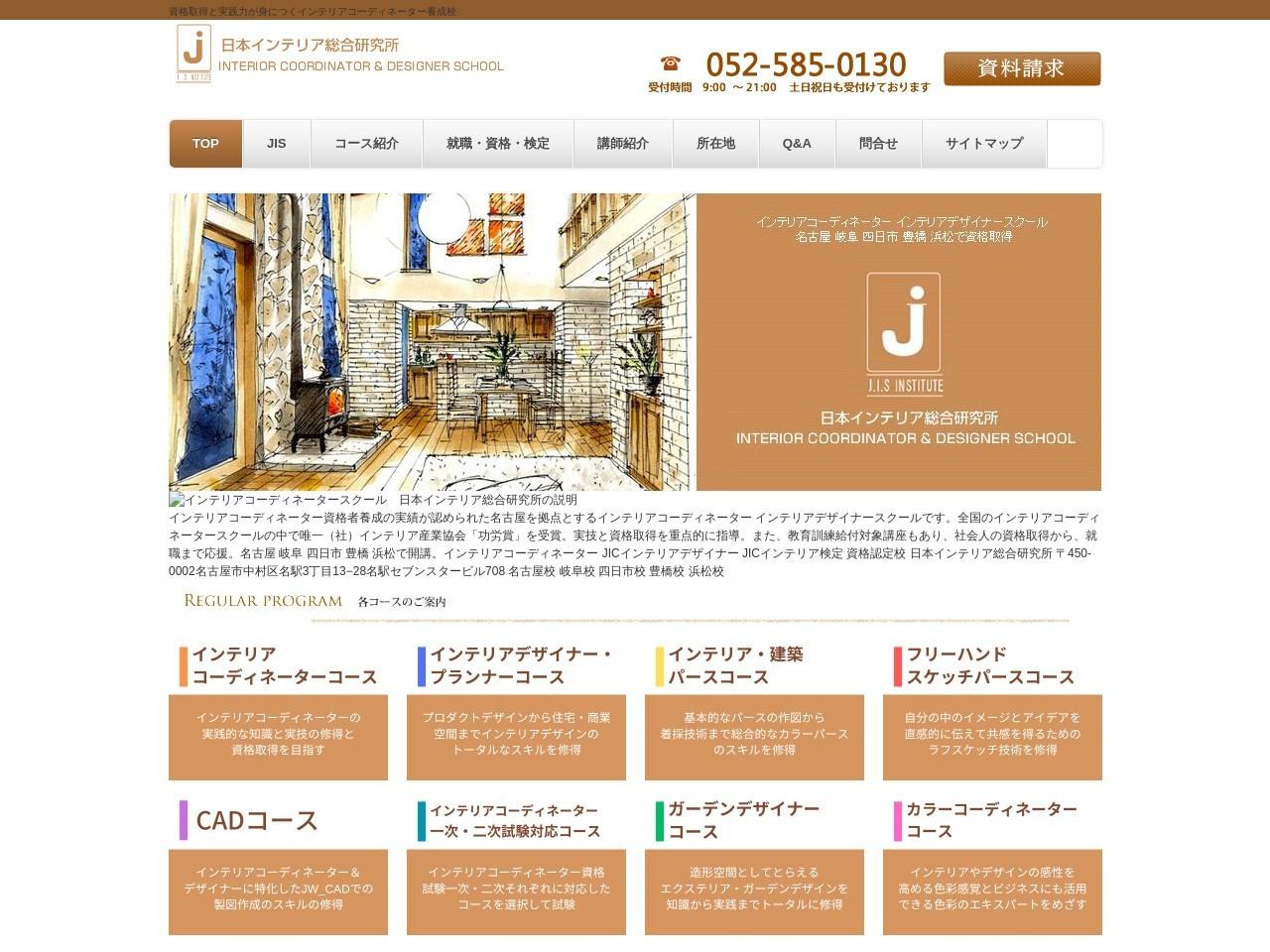 日本インテリア総合研究所インテリアコーディネーター&インテリアデザイナースクール