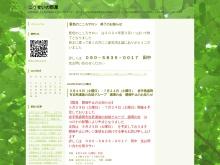 Screenshot of jishiizoku.cocolog-nifty.com