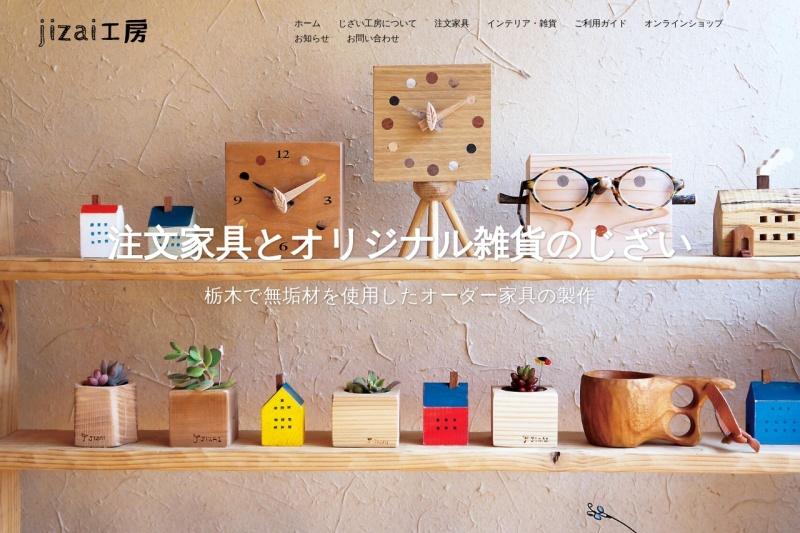 Screenshot of jizaikoubou.com