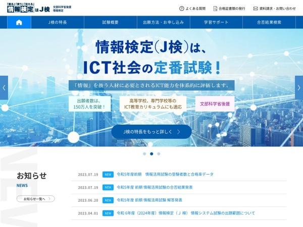 http://jken.sgec.or.jp/