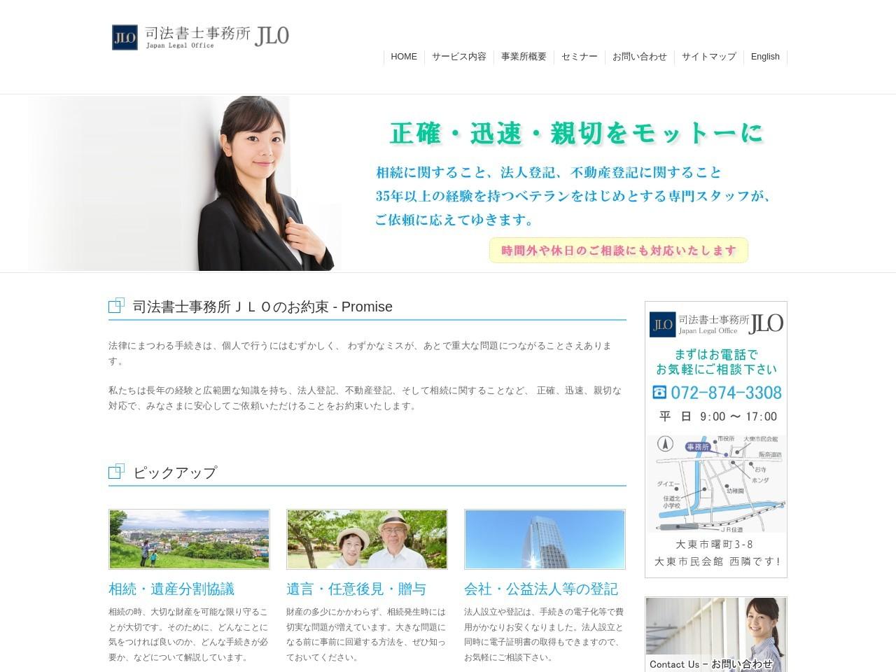 川村常雄事務所