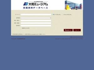 資料データベース
