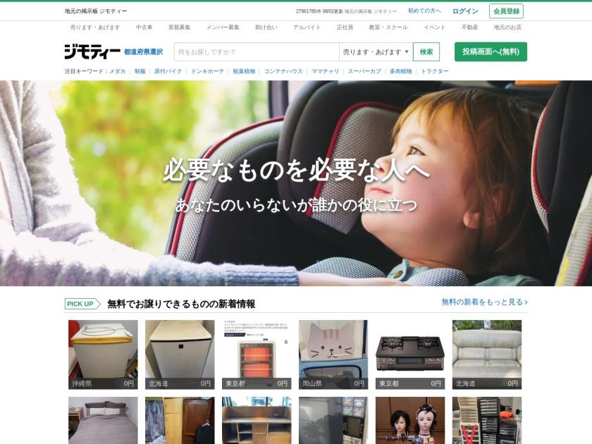 ジモティーオフィシャルサイト