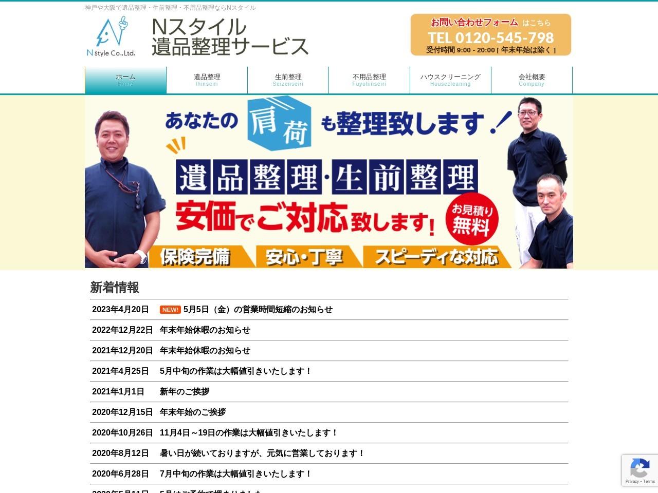 Nスタイル | 神戸や大阪でお引越し・遺品整理・不用品整理ならNスタイル
